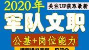 2020军队文职笔试公共科目最新版【岗位能力+公基】