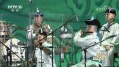 [CCTV音乐厅]《牧民歌唱共产党》 演唱:阿迪雅 娜荷雅 演奏:鄂尔多斯直属乌兰牧骑