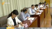 [早安山东]山东省财政厅派出4个督导组整改《问政山东》曝光问题