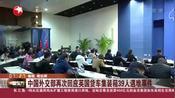 """中国外交部再次回应英国货车集装箱39人遇难事件:耿爽--望各方以事实为依据 勿""""先入为主、主观臆测"""""""