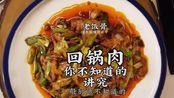 【国宴大师回锅肉】四川名菜回锅肉,先蒸肉后回锅,肉香蒜香浓郁,香酥不柴