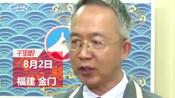 【福建】金门供水工程完工 金门县参议:从大陆引水事不宜迟-福建快讯-福建快讯