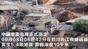 四川内江5.4级地震已致28人受伤