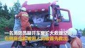 【江西】两货车追尾导致两人被困 九江共青城消防指战员紧急救援