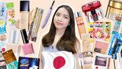 【Kathryn Zhen】日本药妆买什么?【日本战利品刷色心得】 美妆保养品  JAPAN BEAUTY HAUL