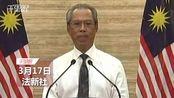 """马来西亚确诊553例新冠肺炎 首相宣布""""锁国自保""""!"""