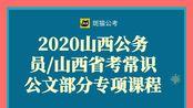 2020山西公务员常识/山西省考常识课程——公文部分专项课程