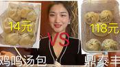鼎泰丰118元奢华松露汤包是什么口味?14元的南京鸡鸣汤包会败下阵来吗?神秘人物出场助阵,结局大反转???头都给你笑掉#bilibili新星计划#