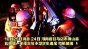 辛苦了!河南一半挂车与小型货车追尾司机被困 消防夜晚出动救人-正能量-8斗