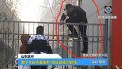 山东滨州:男子大白天翻围栏 挑战疫情封锁线