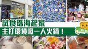 [香港人遊內地珠海篇] #12 藍波斯菊|試食珠海起家 主打環境嘅一人火鍋!
