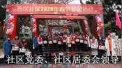 《祝愿好人一生平安》石棉县新棉街道西区社区表彰各类先进个人60名