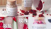 Okanagan红酒玫瑰精油浴盐和枸杞人参金银花浴盐 Red Wine and Rose Bath Salts,Chinese Herbs Bath Salts