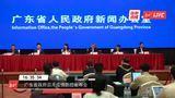 广东例行防控发布会,重点介绍中山市落实分区分级防控情况