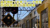 【Rail Note】电车在西武新宿线急行中井站内紧急停车