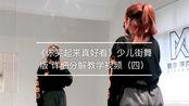 【田阳米克斯街舞】《你笑起来真好看》少儿街舞版 详细分解教程(四) 零基础也简单上手