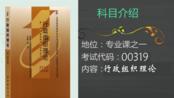 行政组织理论 课程代码00319 前导课+第一章绪论 (备考2020年最新资料)