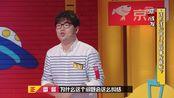 【奇葩说第6季】雷哥—打败黄执中的男人:给不给新同事发喜帖