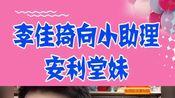 【娱乐丹道】李佳琦向小助理安利堂妹刘柏辛