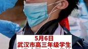 5月1日起,武汉市优先开展高三年级学生的核酸检测工作,目前1.9万名高三学生检测结果均为阴性。