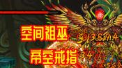 【Z小驴】造梦西游4~第48期满回魔的帝空饰品!