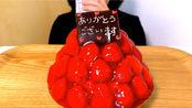 aoiあおい吃播 | 草莓塔