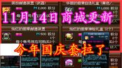 【DNF】11月14日商城更新!今年国庆套拉了!