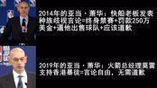 2014年NBA快船老板种族歧视言论,亚当·萧华:终身禁赛+罚款250万美金!2019年,火箭队总经理莫雷发推支持暴徒,亚当·萧华:言论自由!