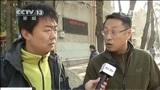 [新闻直播间]吉林长春 供热管线爆裂 4000户居民停暖