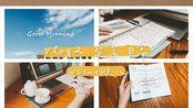 【猴Vlog】大学生在家干点啥|STUDY WIRH ME|一起做手账|不输杨国福的麻辣烫|