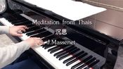 【哆啦哦梦】《沉思》 Meditation 马斯奈 J.Massenet 小提琴名曲钢琴改编版