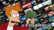 【STEAM每日情报】Steam万圣节特卖时间公布+GOG商城免费领取《自由空间2》
