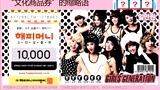"""韩国年轻人100个网络流行语55跟少女时代学说韩语""""文化商品卷""""Jessica Birthday Party <呜咽>Krystal(f(x)"""