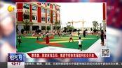 教育部、国家体育总局:推进学校体育场馆向社会开放