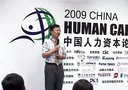 主题演讲:普莱克斯高级人力资源经理王琦演讲2
