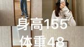 身高155 体重48 腰细腿粗(最近瘦了一点点开心!)