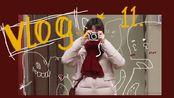 『 VLOG #11 』在学校不太日常的两日日常/十佳歌手及班级活动会展实录   2019.12.26~27