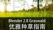 Blender2.8 Graswald优雅种草指南