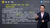 初级会计师考试科目二《经济法》精讲二