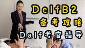 【DALF C2考官制作】法语DELF B2考试备考建议/口语实景测评/攻略/指南