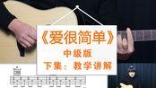 【下集】中级版《爱很简单》教学讲解 酷音小伟吉他教学