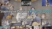 Streaming live Play.Goose #February 2020 -かくれんぼ