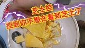 【鸡蛋芝士堡】+热量爆表 瞎**乱做教程 ,想长胖的人可以试试
