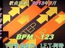E舞成名脚谱之VIP花式双踏模式(翻转),歌曲:kara _step up!排序:18