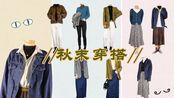 170cm、52kg高个子秋末穿搭/学生党必看!一件衣服多种搭配/平价衣服分享