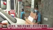 生活秩序逐步恢复 湖北武汉:快递公司全面复工 武汉市民恢复网购