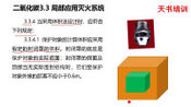 03、注册消防工程师-气体灭火系统技术规范第三讲