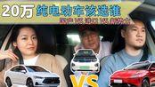 探店20万纯电动车,小鹏G3/宝马i3/秦Pro EV,你选谁?