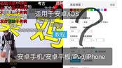 教你在iPad上用QQ浏览器发高级弹幕!(iPhone/安卓设备同样适用)