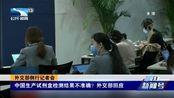 中国生产试剂盒检测结果不准确?外交部回应